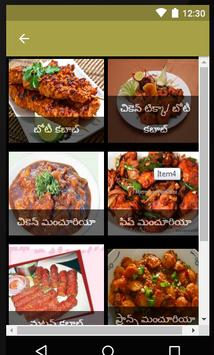 Non-Veg Vantalu in Telugu apk screenshot