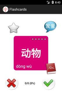 HSK Lernassistent für Chinesisch screenshot 1