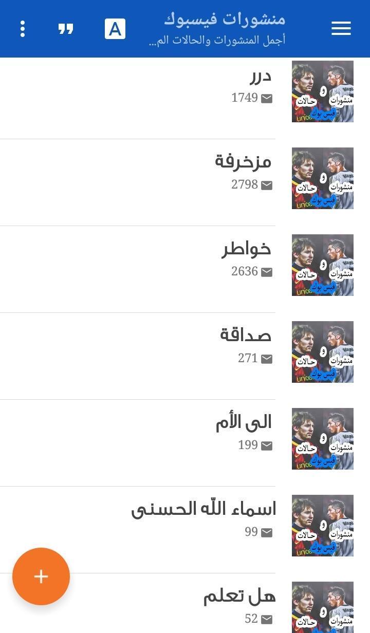 منشورات فيس بوك حلوه Fur Android Apk Herunterladen