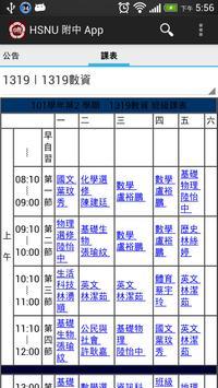 HSNU App apk screenshot