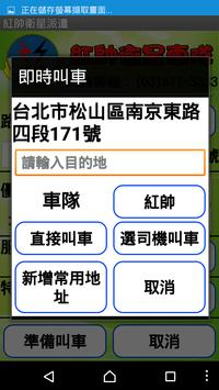 紅帥 叫計程車 APP V7 screenshot 3
