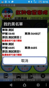 紅帥 叫計程車 APP V7 apk screenshot
