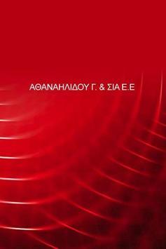 ΑΘΑΝΑΗΛΙΔΟΥ Γ. & ΣΙΑ Ε.Ε. poster