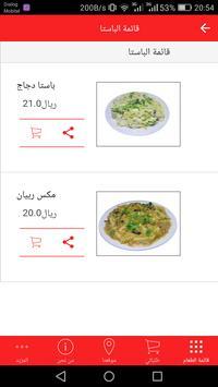 Koshary Albasha - كشري الباشا screenshot 1