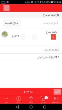 Koshary Albasha - كشري الباشا screenshot 2