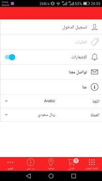 Koshary Albasha - كشري الباشا screenshot 3