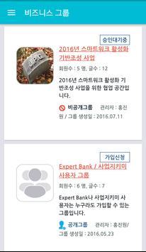 중소기업 스마트워크 플랫폼_Expert Bank screenshot 2
