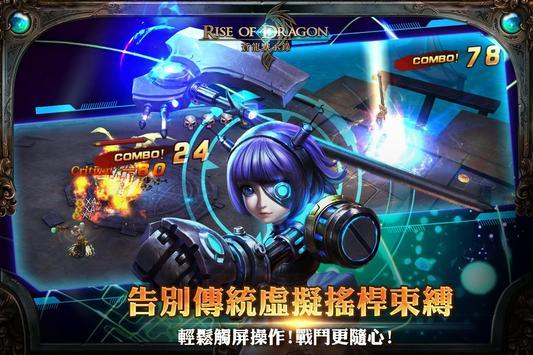蒼龍默示錄:邁婭の傳說 apk screenshot