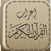 إعراب القرآن الكريم icon