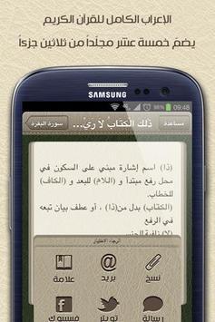 إعراب القرآن الكريم poster