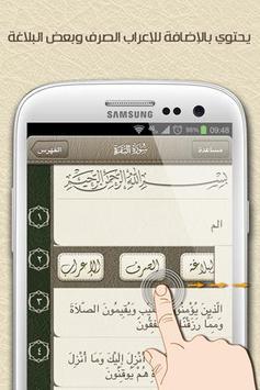 إعراب القرآن الكريم apk screenshot