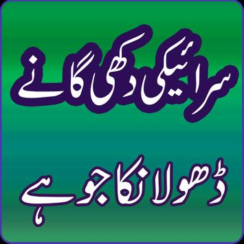 Saraiki sad songs collection for android apk download.
