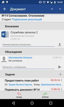 SmartManager 2017 UAR IT-Enterprise apk screenshot