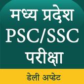 MPPSC / SSC EXAM - Hindi icon