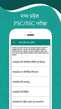 MPPSC / SSC EXAM - Hindi screenshot 4