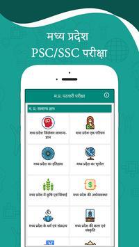 MPPSC / SSC EXAM - Hindi poster