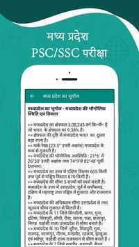 MPPSC / SSC EXAM - Hindi screenshot 1