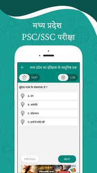 MPPSC / SSC EXAM - Hindi screenshot 2