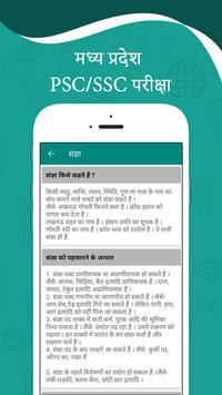 MPPSC / SSC EXAM - Hindi screenshot 3