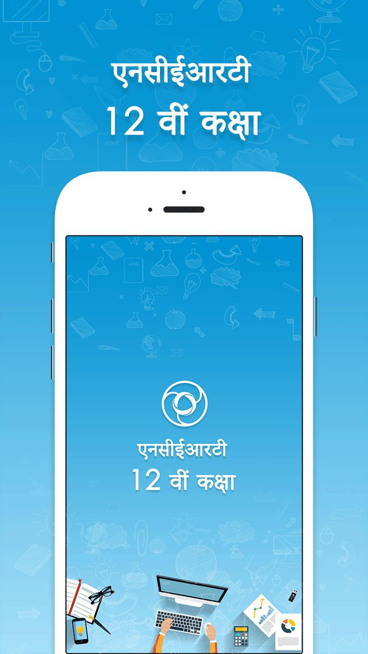 NCERT 12th CLASS BOOKS IN HINDI for Android - APK Download
