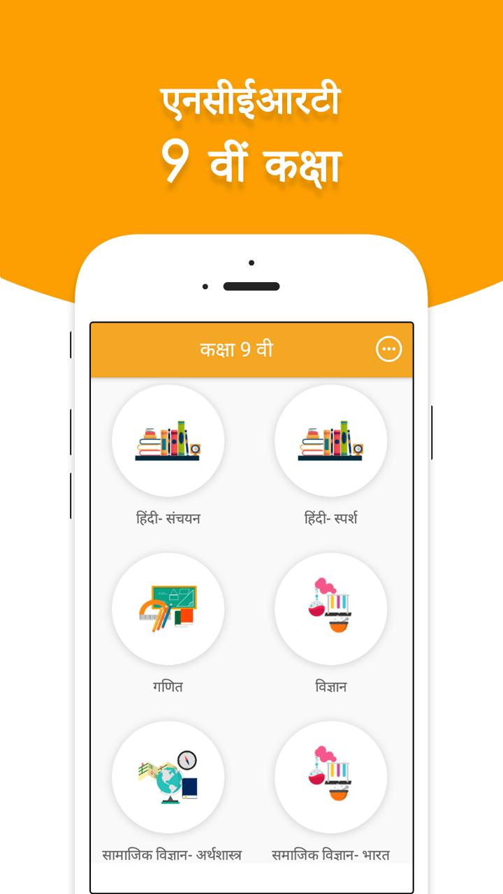 NCERT 9th CLASS BOOKS IN HINDI for Android - APK Download