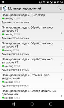 Пользователи 2017 IT-Enterprise apk screenshot