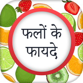 Fruits Benefit icon