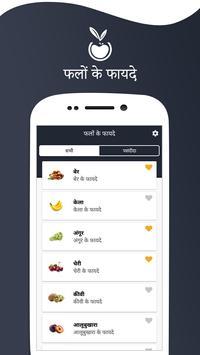 Fruits Benefit apk screenshot