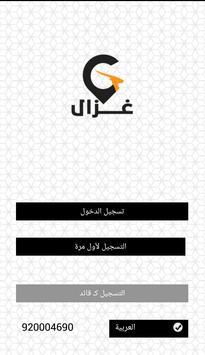 Gazelle غزال poster