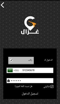 Gazelle غزال apk screenshot