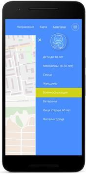 Добрый город apk screenshot