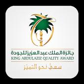 جائزة الملك عبد العزيز للجودة icon