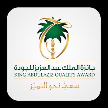 جائزة الملك عبد العزيز للجودة poster