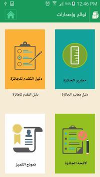 جائزة الملك عبد العزيز للجودة apk screenshot