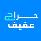 حراج عفيف icon