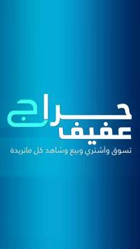 حراج عفيف poster