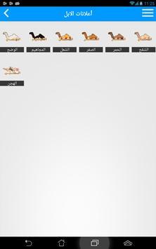 سوق الابل apk screenshot