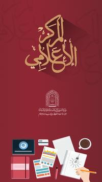 المركز الاعلامي poster