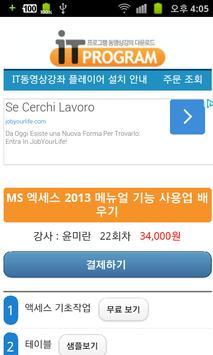 MS 엑세스 2013 메뉴얼 기능 사용법 배우기 강좌 apk screenshot