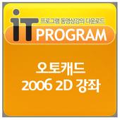 오토캐드 2006 2D 동영상 강좌 프로그램 강의 교육 icon