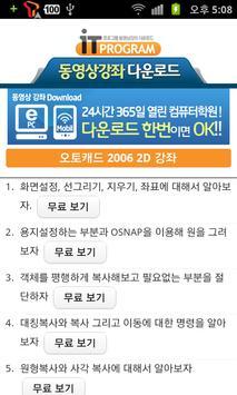오토캐드 2006 2D 동영상 강좌 프로그램 강의 교육 apk screenshot