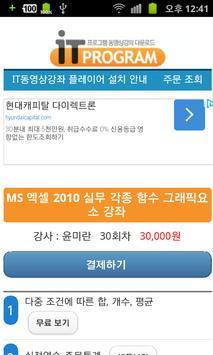 MS 엑셀 2010 실무 각종 함수 그래픽요소 강좌 apk screenshot