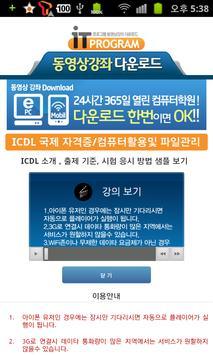ICDL 국제 자격증/컴퓨터활용및 파일관리 apk screenshot