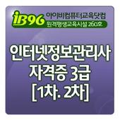 인터넷정보관리사 자격증 3급 [1.2차] 문제풀이 과정 icon