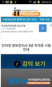 인터넷정보관리사 자격증 3급 [1.2차] 문제풀이 과정 apk screenshot