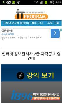 인터넷정보관리사 자격증 2급 [1.2차] 문제풀이 과정 apk screenshot