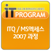 ITQ/MS엑세스 2007 과정 icon