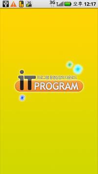ITQ/MS엑세스 2007 과정 poster