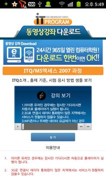 ITQ/MS엑세스 2007 과정 apk screenshot
