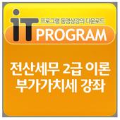 전산세무 2급 이론 부가가치세 강좌 icon